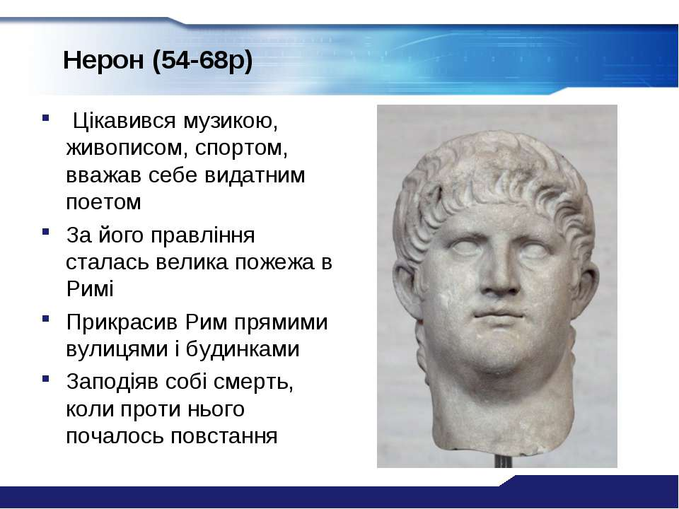 Нерон (54-68р) Цікавився музикою, живописом, спортом, вважав себе видатним по...