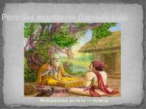 Найдавніша релігія — ведизм Релігійні вірування Давньої Індії