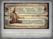 Священні книги — «Веди» (у перекладі з мови аріїв «веди» — знання)