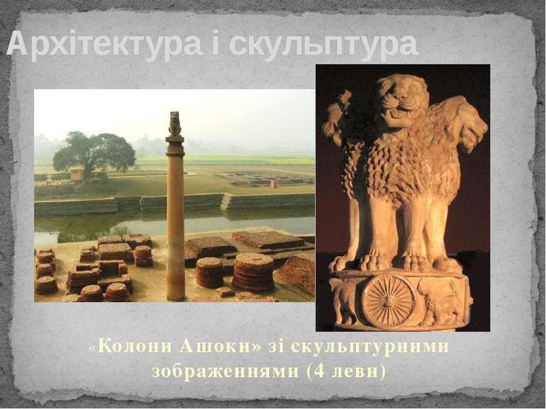 «Колони Ашоки» зі скульптурними зображеннями (4 леви) Архітектура і скульптура