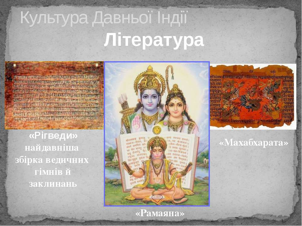 Культура Давньої Індії Література «Рамаяна» «Махабхарата» «Рігведи» найдавніш...