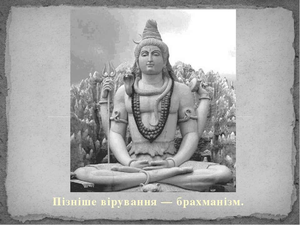 Пізніше вірування — брахманізм.