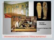 Обожнення влади фараонів. Обряд муміфікації. Відкриття Картера в 1922 році Са...