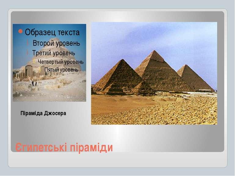 Єгипетські піраміди Піраміда Джосера