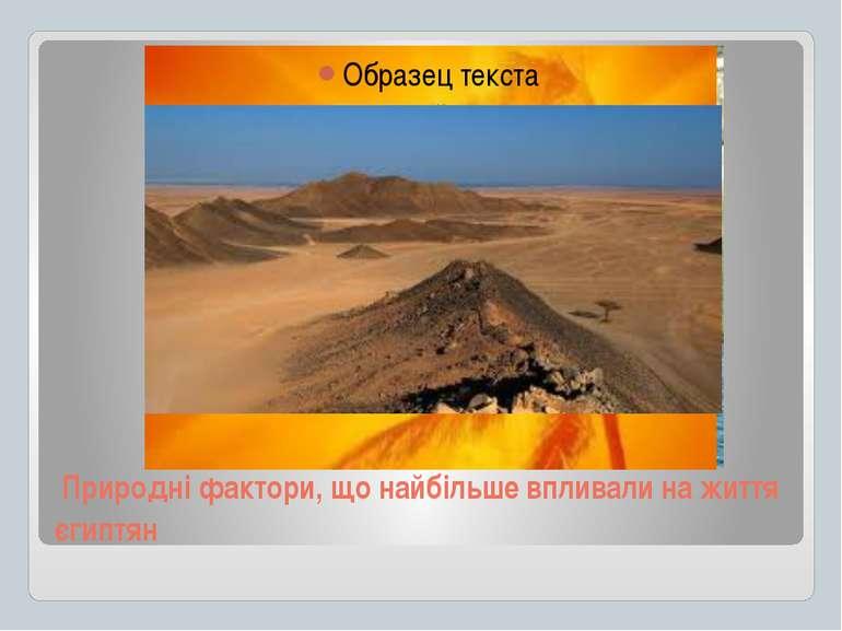 Природні фактори, що найбільше впливали на життя єгиптян