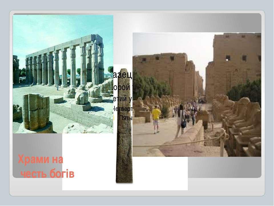 Храми на честь богів