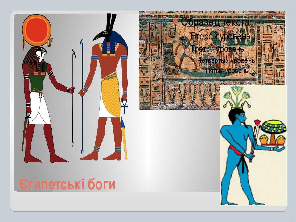 Єгипетські боги