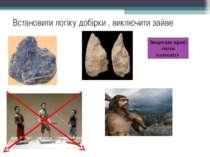 Встановити логіку добірки , виключити зайве Знаряддя праці епохи палеоліту