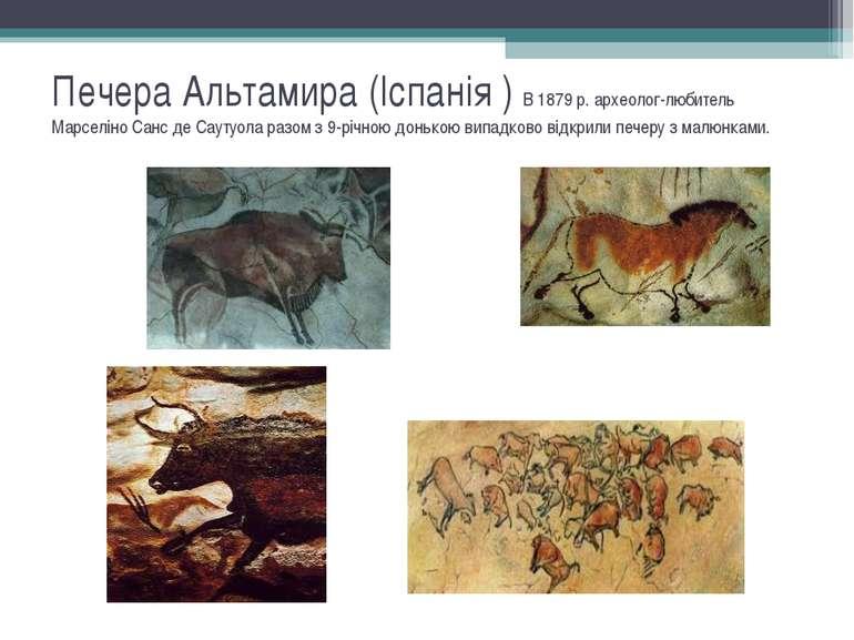 Печера Альтамира (Іспанія ) В 1879 р. археолог-любитель Марселіно Санс де Сау...