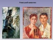 Римський живопис
