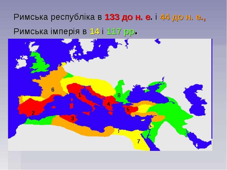 Римська республіка в 133 до н. е. і 44 до н. е., Римська імперія в 14 і 117 р...