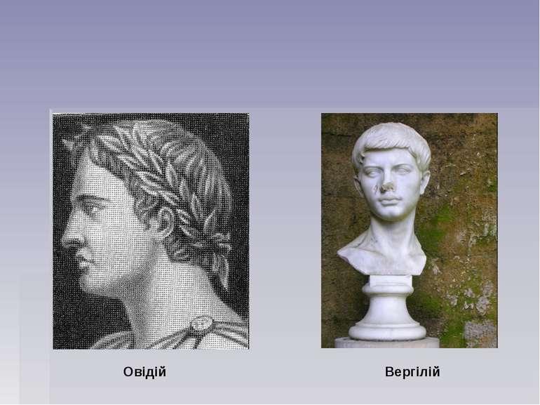 Овідій Вергілій