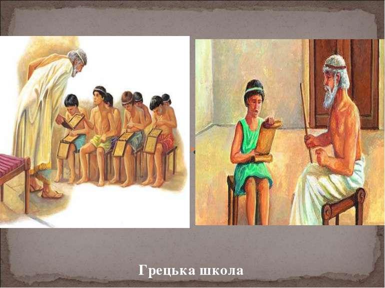 Грецька школа