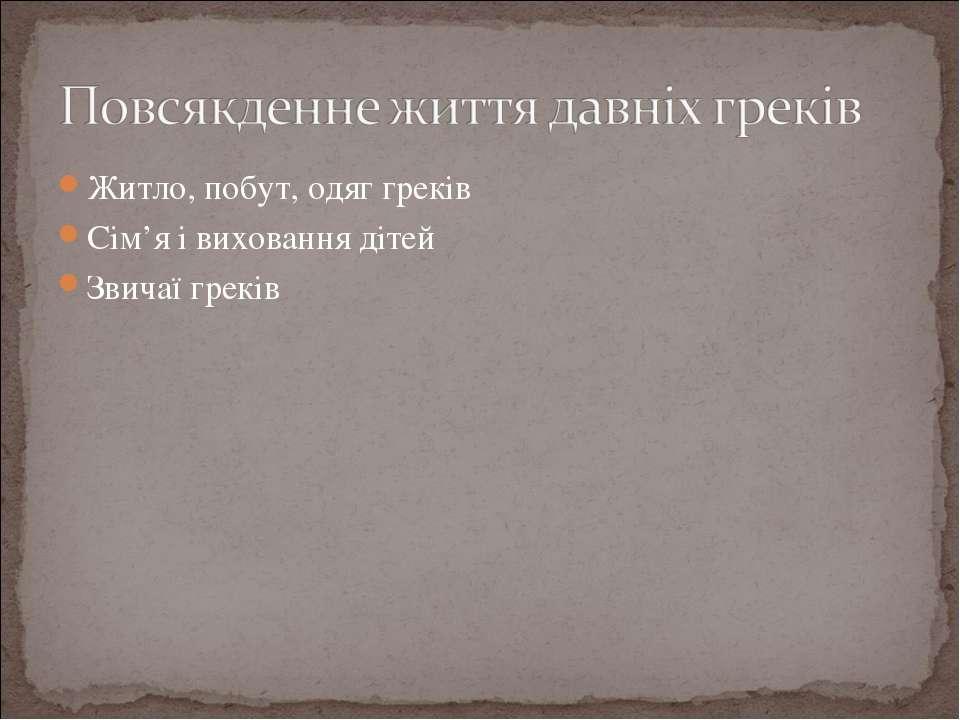 Житло, побут, одяг греків Сім'я і виховання дітей Звичаї греків