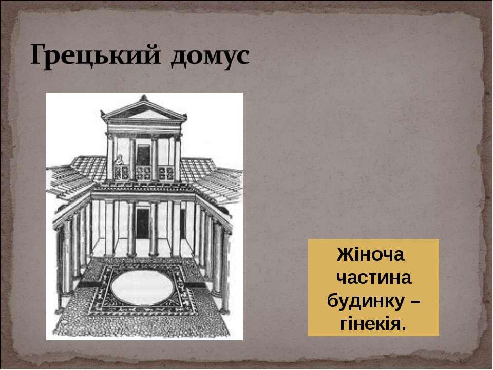Жіноча частина будинку – гінекія.