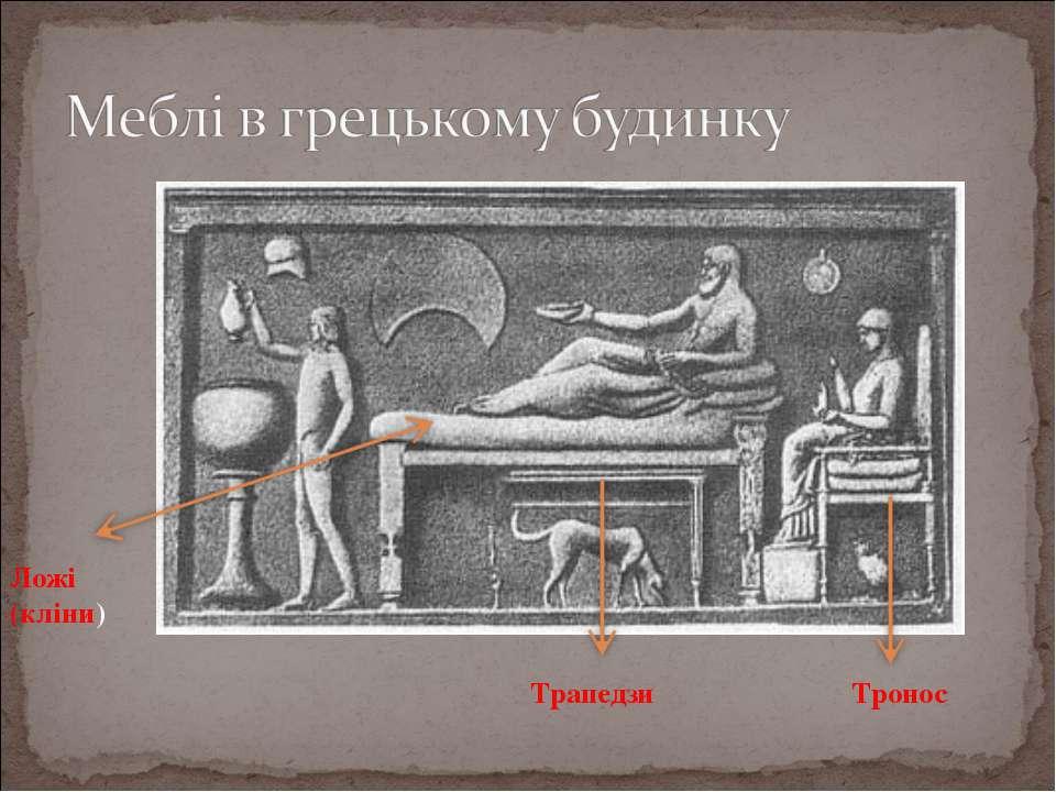 Ложі (кліни) Трапедзи Тронос