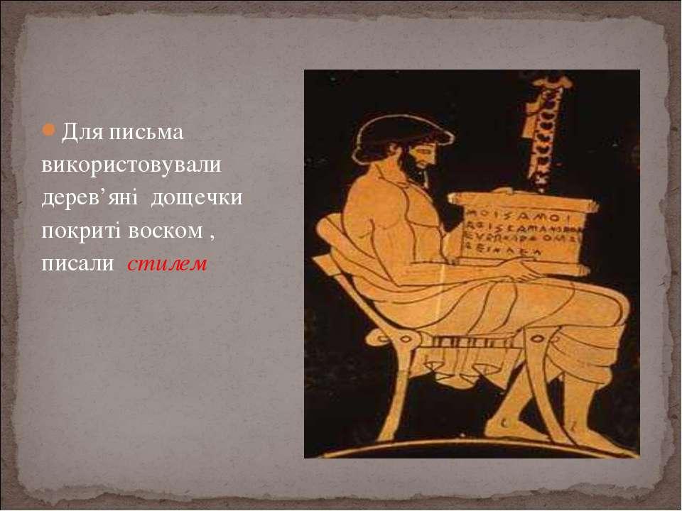 Для письма використовували дерев'яні дощечки покриті воском , писали стилем
