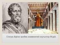 Статую Афіни зробив знаменитий скульптор Фідій.