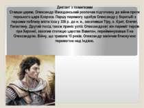 Диктант з помилками Ставши царем, Олександр Македонський розпочав підготовку ...
