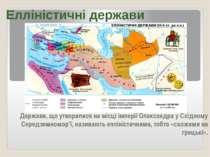 Держави, що утворилися на місці імперії Олександра у Східному Середземномор'ї...