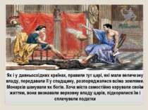 Як і у давньосхідних країнах, правили тут царі, які мали величезну владу, пер...