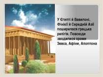 У Єгипті й Вавилоні, Фінікії й Середній Азії поширилася грецька релігія. Повс...