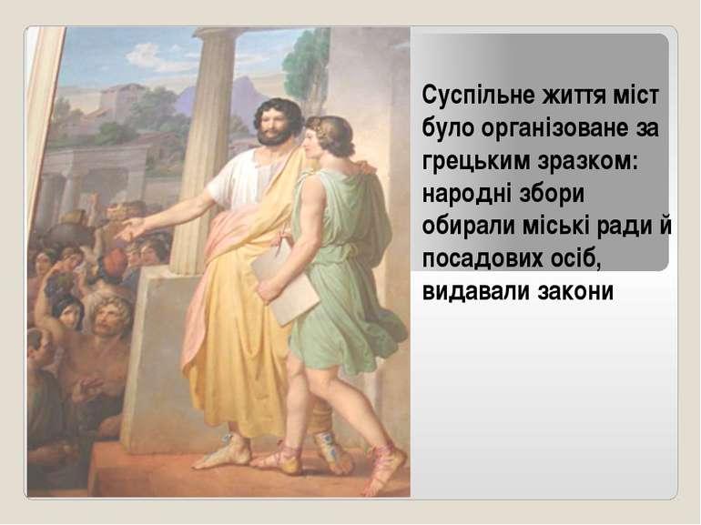 Суспільне життя міст було організоване за грецьким зразком: народні збори оби...
