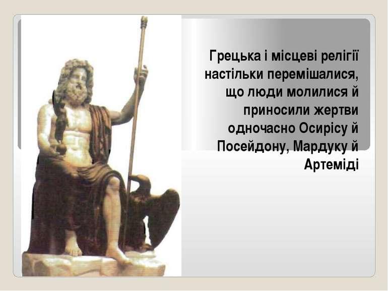 Грецька і місцеві релігії настільки перемішалися, що люди молилися й приносил...