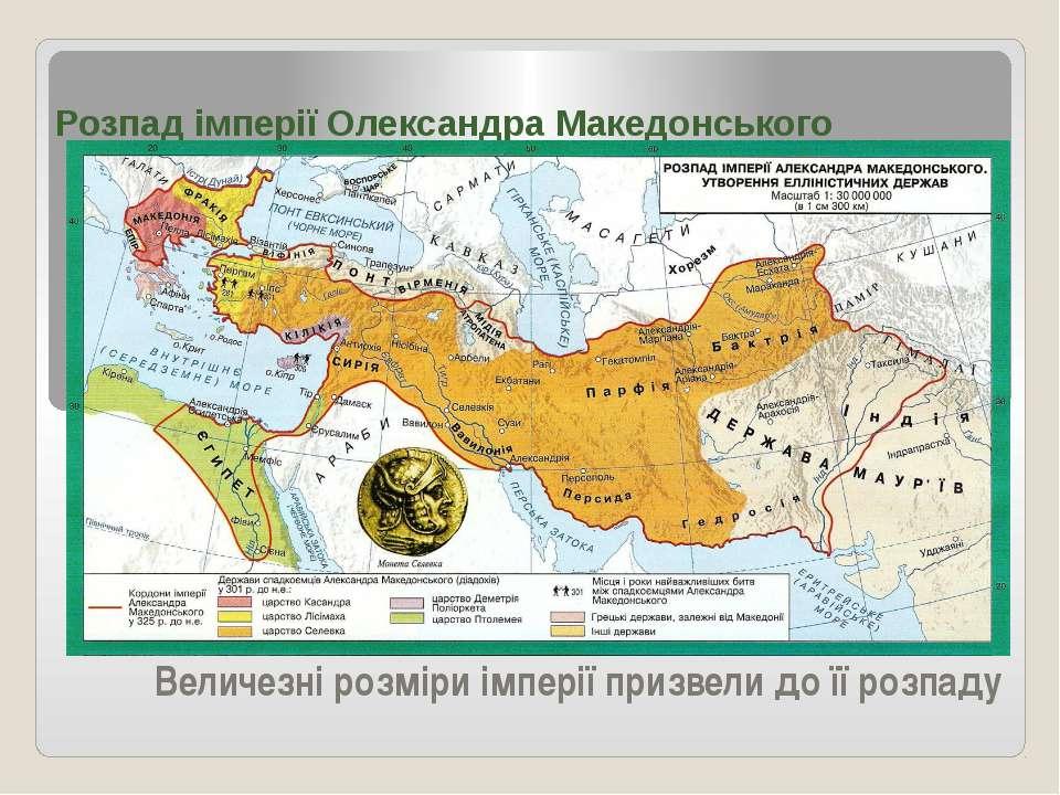 Величезні розміри імперії призвели до її розпаду Розпад імперії Олександра Ма...