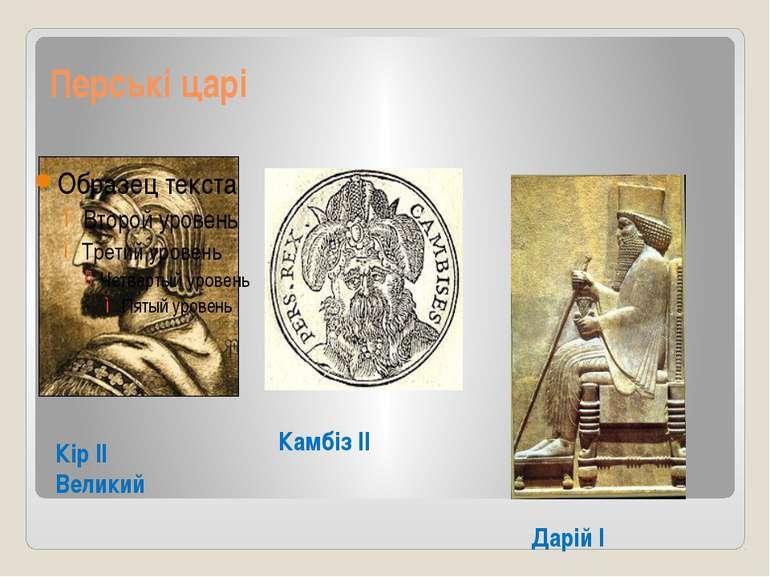 Перські царі Кір II Великий Камбіз II Дарій I