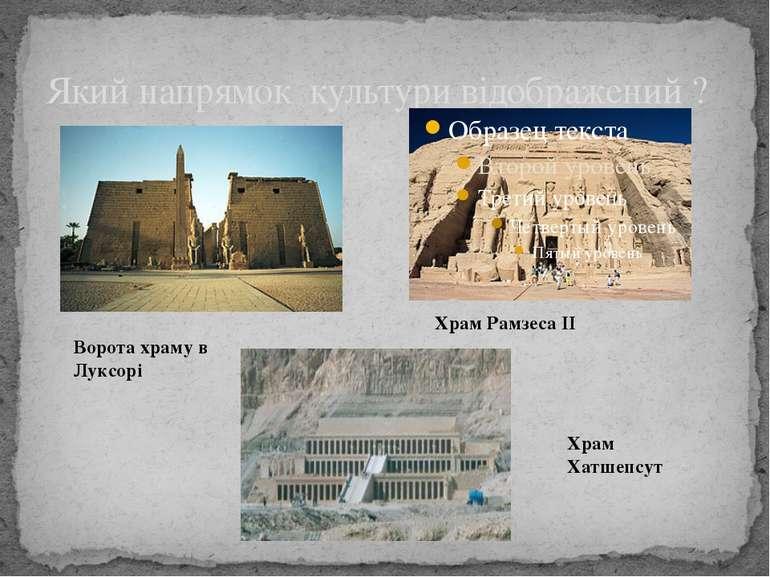 Який напрямок культури відображений ? Ворота храму в Луксорі Храм Рамзеса ІІ ...