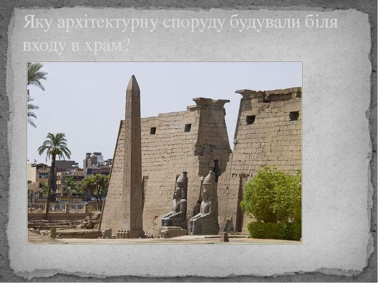 Яку архітектурну споруду будували біля входу в храм?