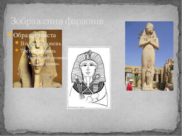 Зображення фараонів