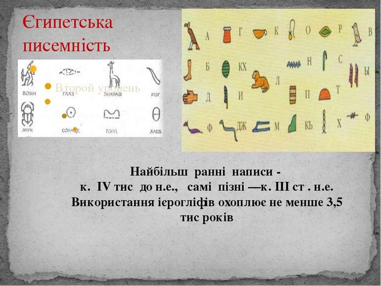 Єгипетська писемність Найбільш ранні написи - к. IV тис до н.е., самі пізні —...