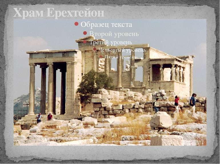 Храм Ерехтейон
