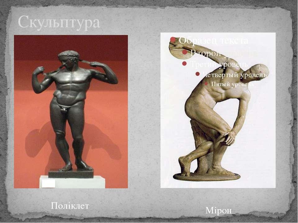 Скульптура Поліклет Мірон