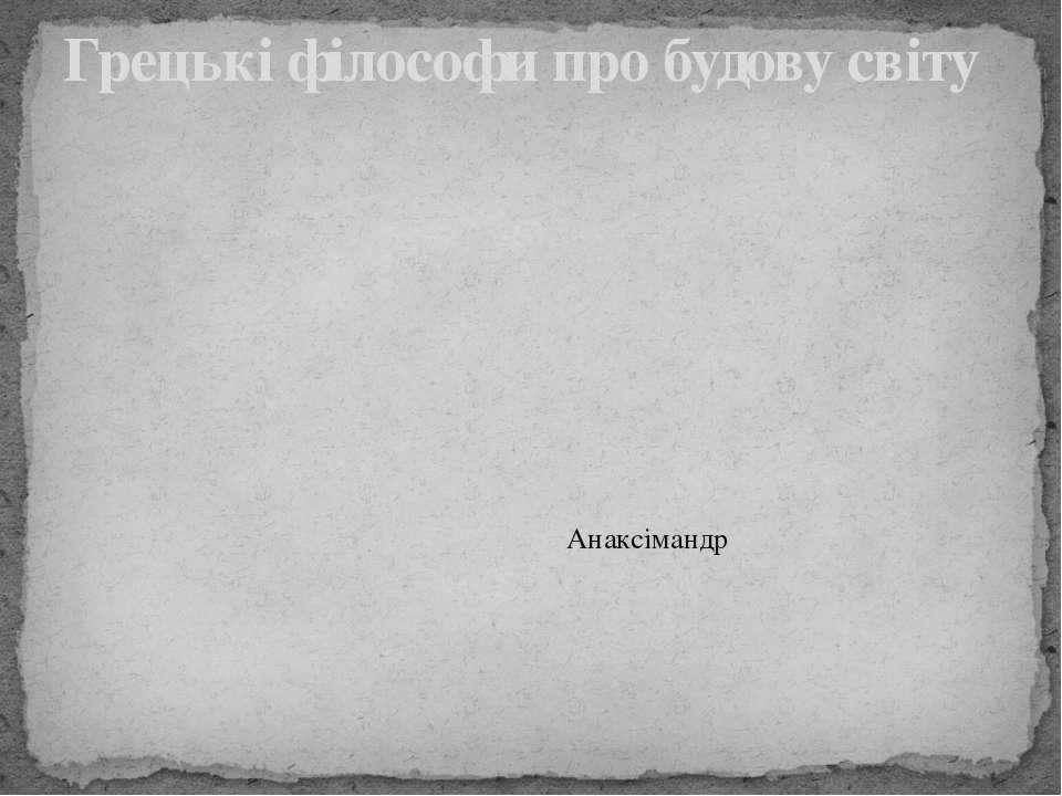 Грецькі філософи про будову світу Анаксімандр