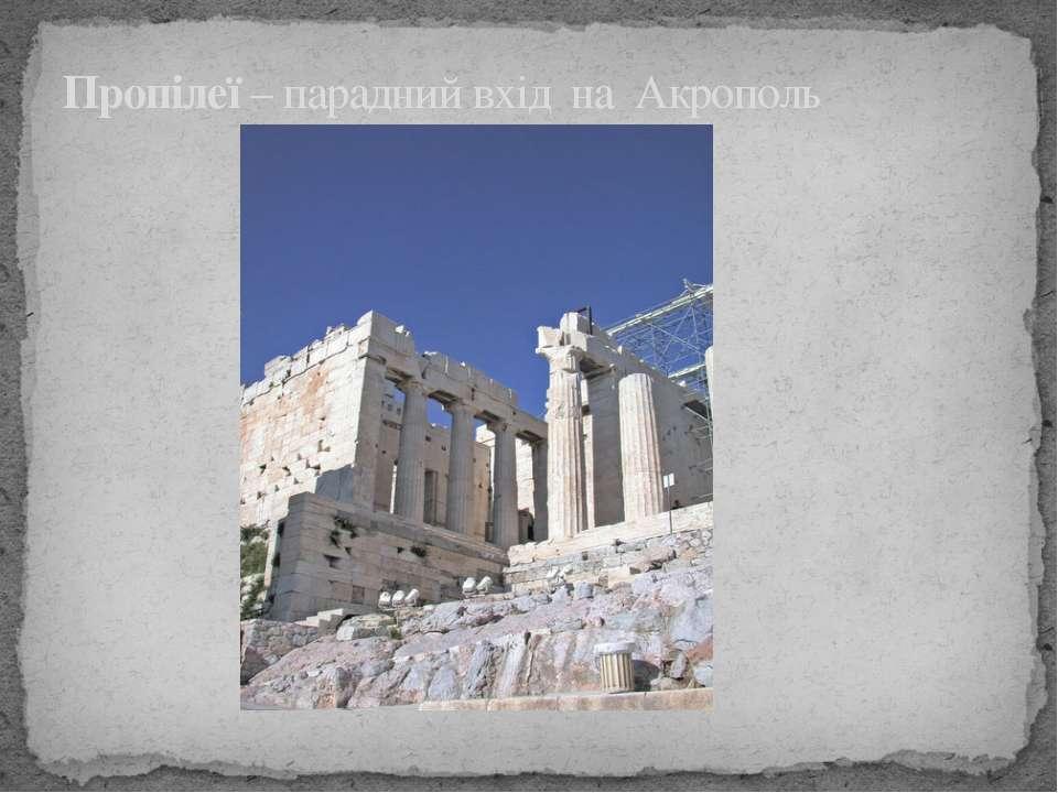 Пропілеї – парадний вхід на Акрополь