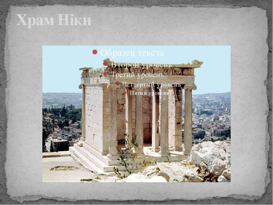 Храм Ніки