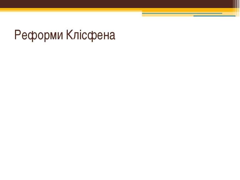 Реформи Клісфена
