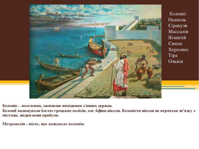 Колонія — поселення, засноване вихідцями з інших держав. Колонії засновували ...