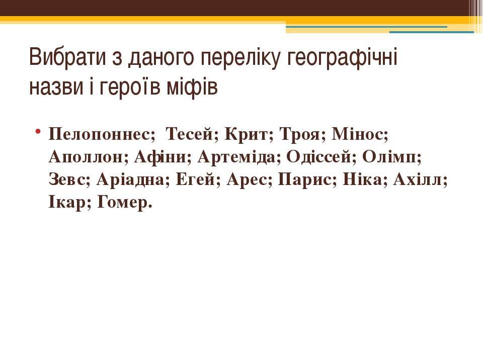 Вибрати з даного переліку географічні назви і героїв міфів Пелопоннес; Тесей;...