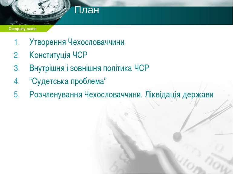 План Утворення Чехословаччини Конституція ЧСР Внутрішня і зовнішня політика Ч...