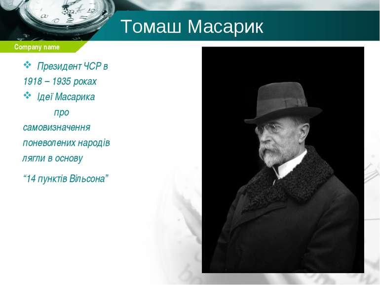 Томаш Масарик Президент ЧСР в 1918 – 1935 роках Ідеї Масарика про самовизначе...