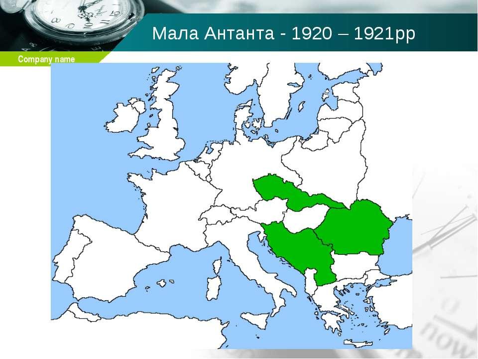 Мала Антанта - 1920 – 1921рр Company name