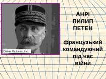 * АНРІ ПИЛИП ПЕТЕН французький командуючий під час війни