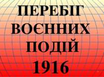 * ПЕРЕБІГ ВОЄННИХ ПОДІЙ 1916