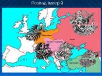 * Розпад імперій