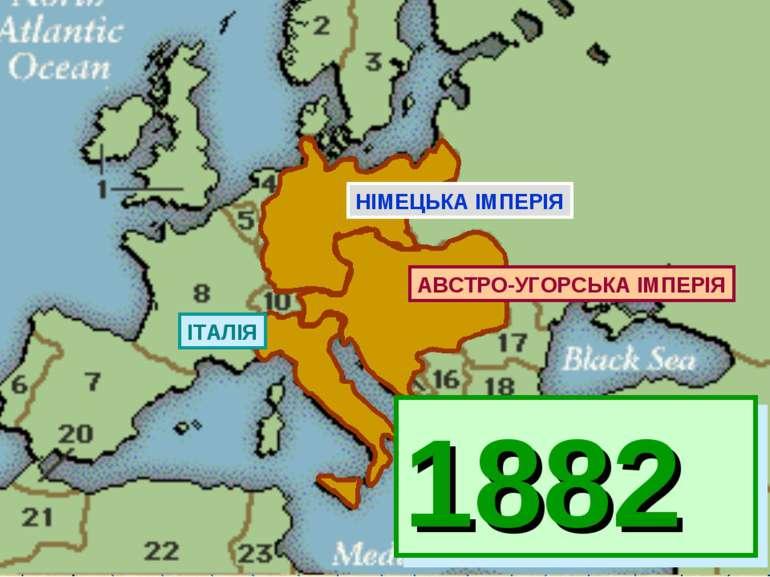 * НІМЕЦЬКА ІМПЕРІЯ АВСТРО-УГОРСЬКА ІМПЕРІЯ ІТАЛІЯ 1882