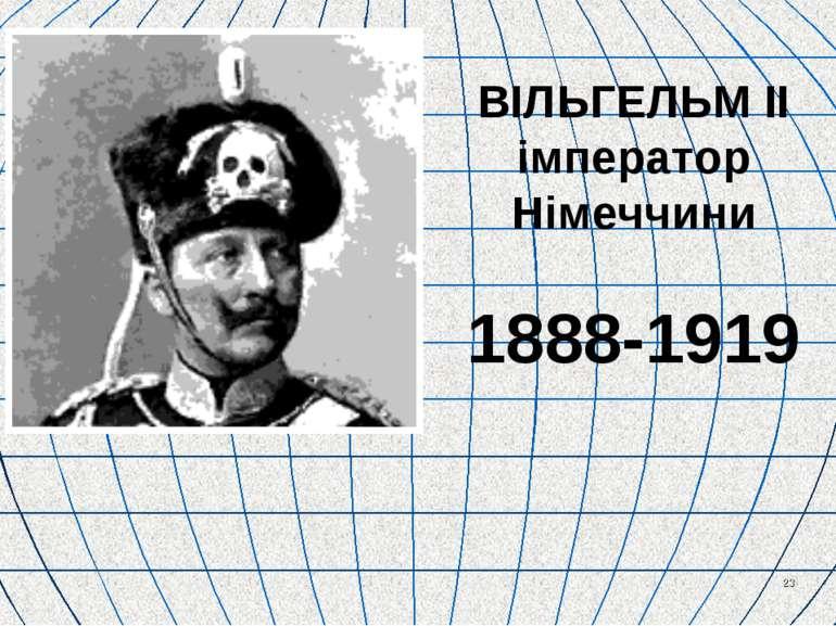 * ВІЛЬГЕЛЬМ ІІ імператор Німеччини 1888-1919